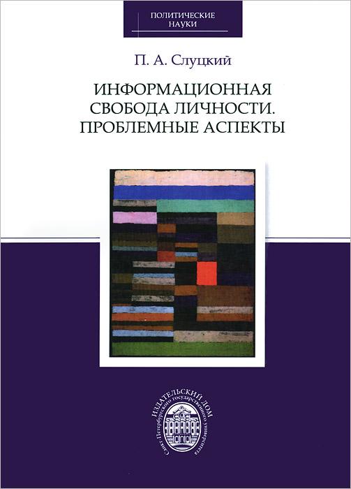Информационная свобода личности. Проблемные аспекты, П. А. Слуцкий