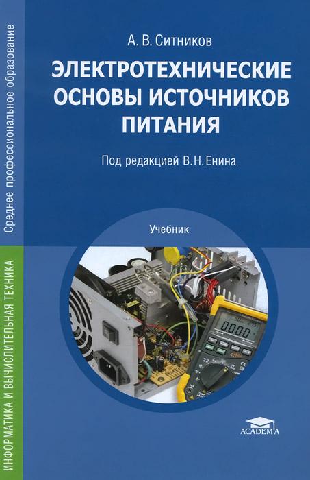 Электротехнические основы источников питания. Учебник, А. В. Ситников