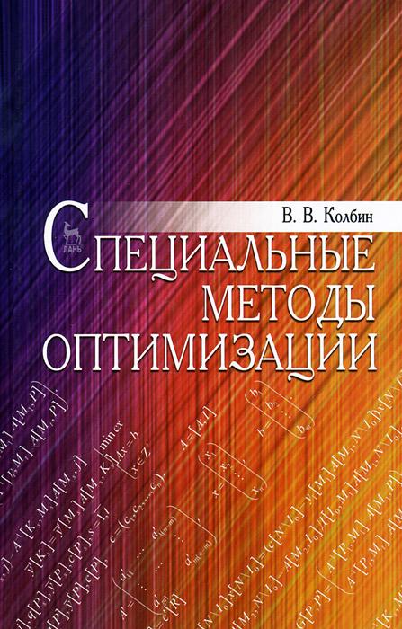 Специальные методы оптимизации. Учебное пособие, В. В. Колбин