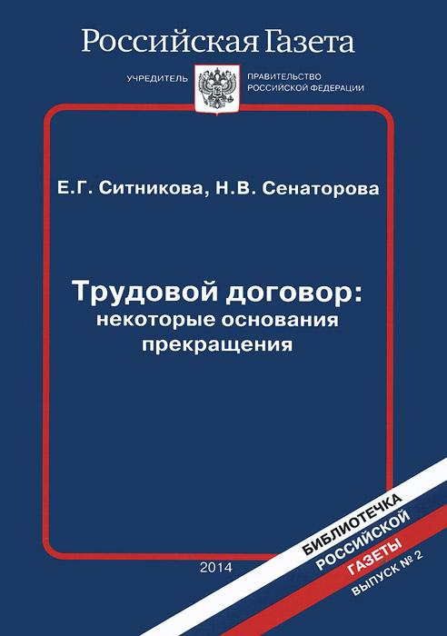 Трудовой договор. Некоторые основания прекращения, Е. Г. Ситникова, Н. В. Сенаторова