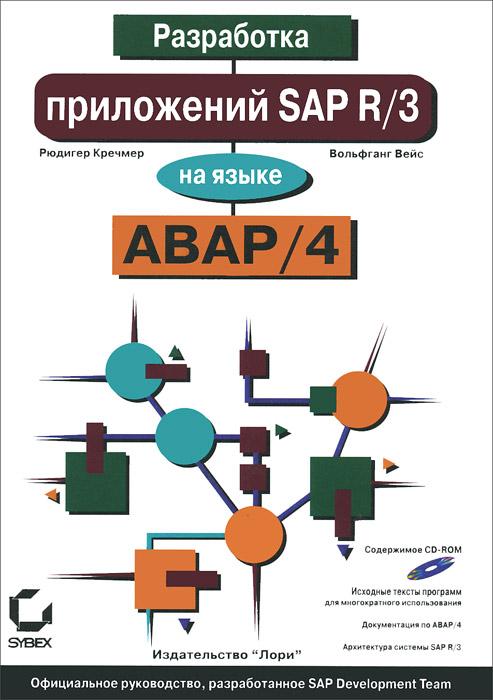 Разработка приложений SAP R/3 на языке ABAP/4 (+ CD-ROM), Рюдигер Кречмер, Вольфганг Вейс