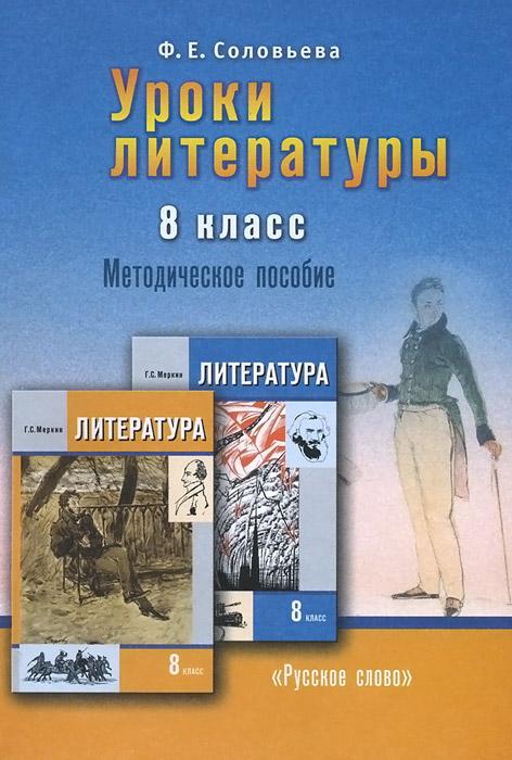 Уроки литературы. 8 класс. Методическое пособие, Ф. Е Соловьева