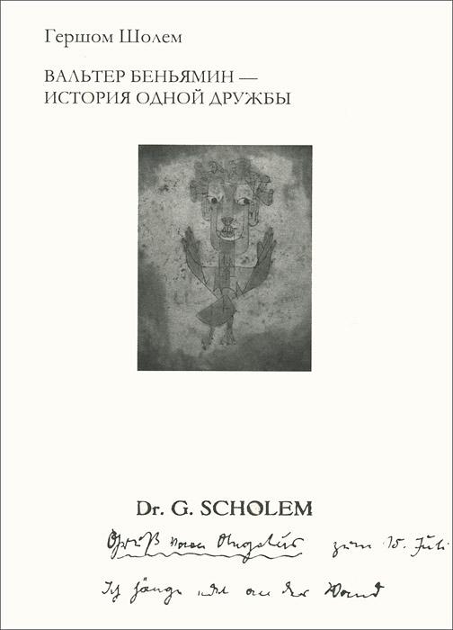Вальтер Беньямин - история одной дружбы, Гершом Шолем