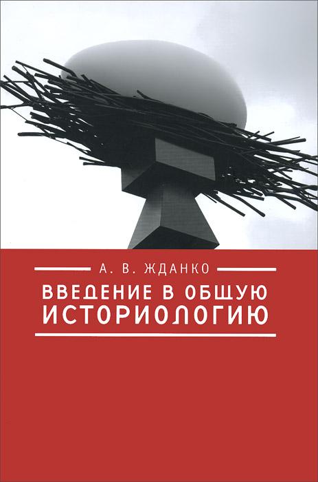 Введение в общую историологию, А. В. Жданко