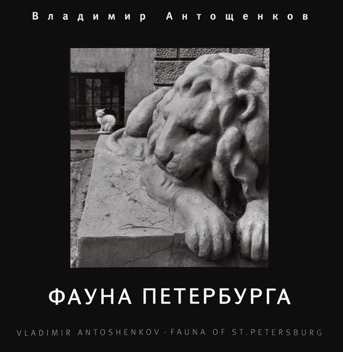 Фауна Петербурга. Фотоальбом / Fauna of st. Petersburg, Владимир Антощенков
