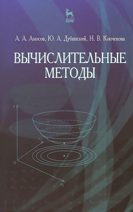 Вычислительные методы. Учебное пособие, А. А. Амосов, Ю. А. Дубинский, Н. В. Копченова