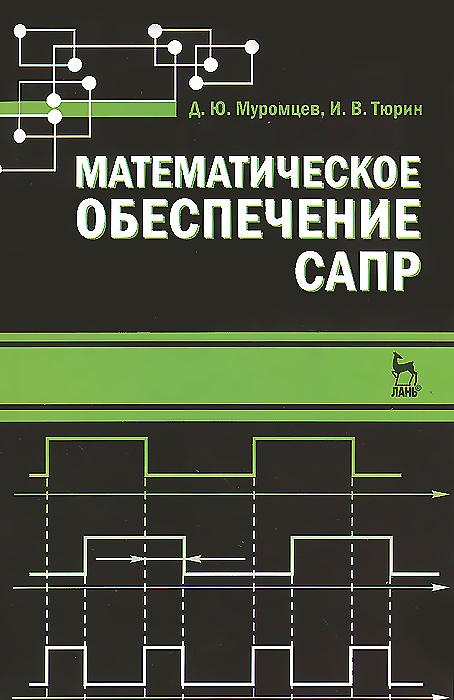 Математическое обеспечение САПР. Учебное пособие, Д. Ю. Муромцев, И. В. Тюрин