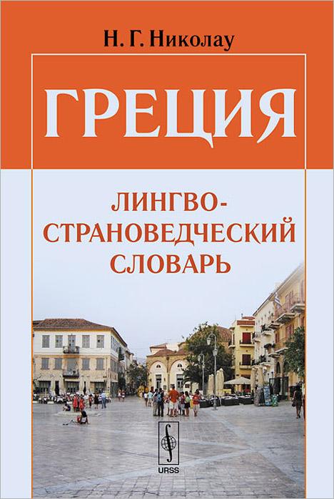 Греция. Лингво-страноведческий словарь, Н. Г. Николау