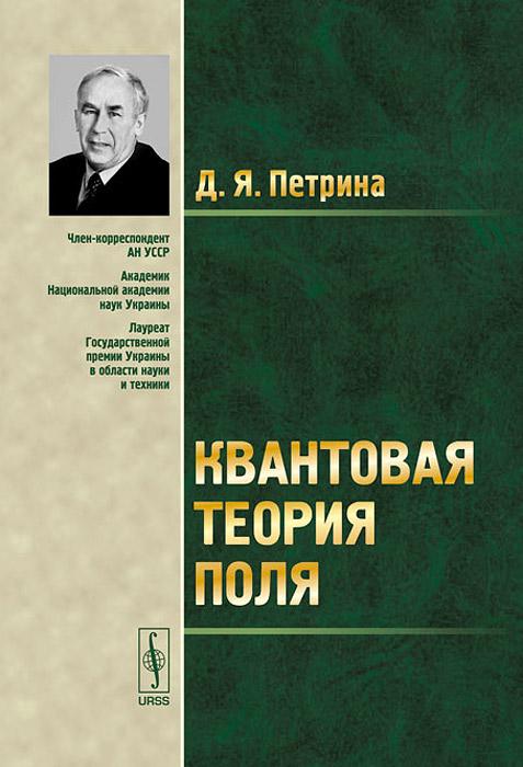 Квантовая теория поля, Д. Я. Петрина