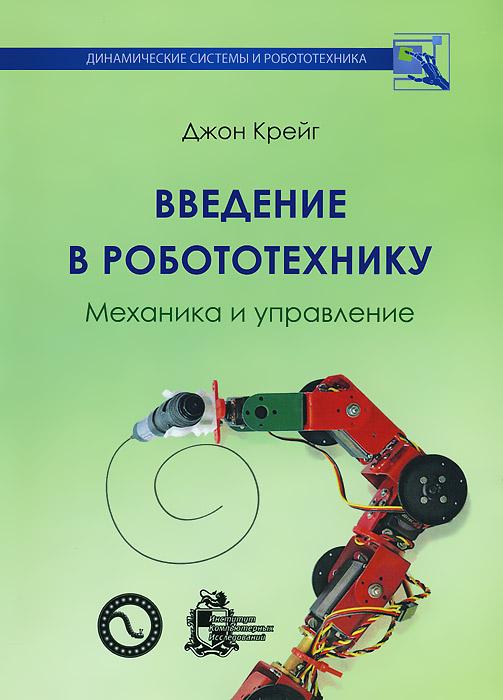 Введение в робототехнику. Механика и управление, Джон Крейг