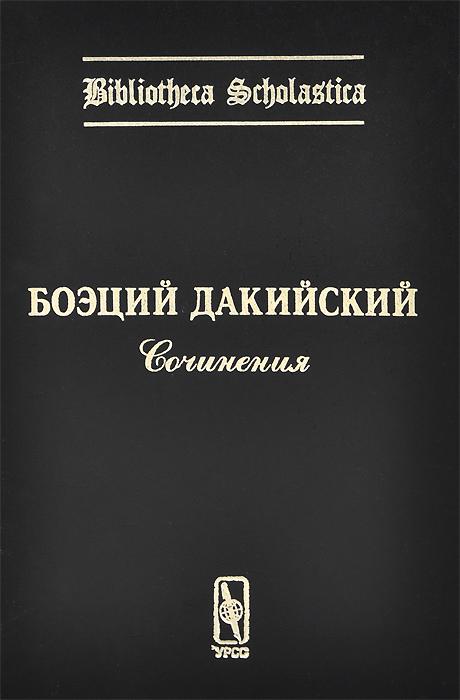 Боэций Дакийский. Сочинения, Боэций Дакийский