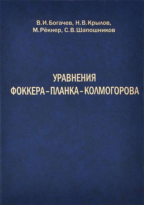 Уравнения Фоккера–Планка–Колмогорова, В. И. Богачев, Н. В. Крылов, М. Рекнер, С. В. Шапошников