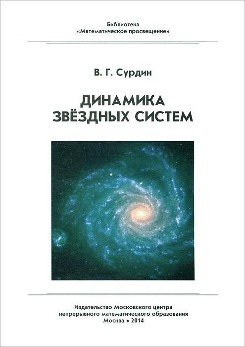 Динамика звездных систем, В. Г. Сурдин