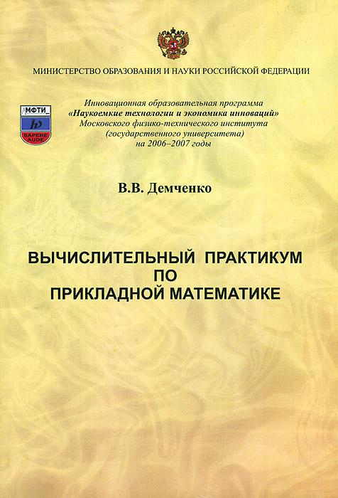 Вычислительный практикум по прикладной математике (+ CD), В. В. Демченко