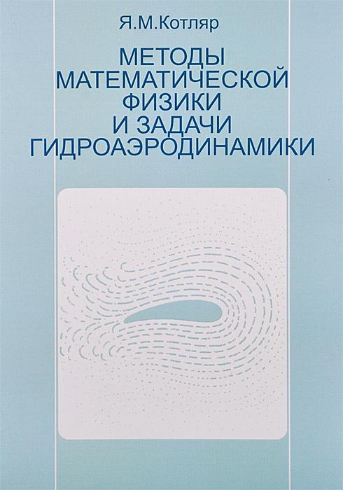 Методы математической физики и задачи гидроаэродинамики, Я. М. Котляр
