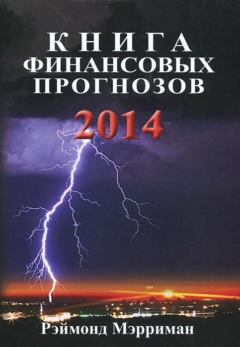 Книга финансовых прогнозов 2014, Рэймонд Мэрриман