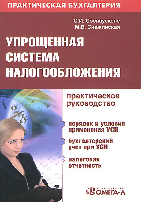 Упрощенная система налогообложения. Практическое руководство, О. И. Соснаускене, М. В. Снежинская
