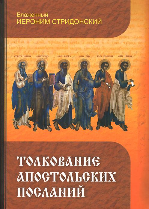 Толкование Апостольских Посланий, Блаженный Иероним Стридонский