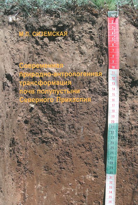 Современная природно-антропогенная трансформация почв полупустыни Северного Прикаспия, М. Л. Сиземская