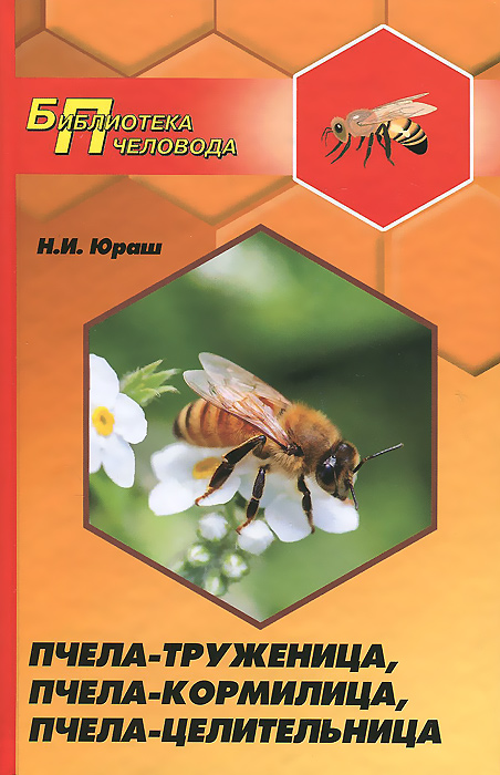 Пчела-труженица, пчела-кормилица, пчела-целительница, Н. И. Юраш