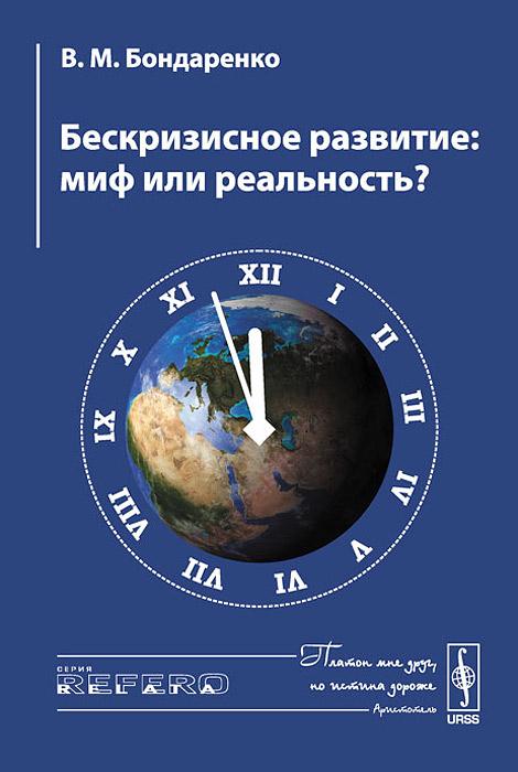 Бескризисное развитие. Миф или реальность?, В. М. Бондаренко