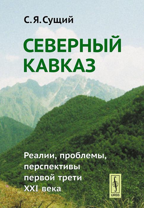 Северный Кавказ. Реалии, проблемы, перспективы первой трети XXI века, С. Я. Сущий