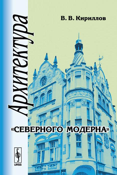 """Архитектура """"северного модерна"""", В. В. Кириллов"""