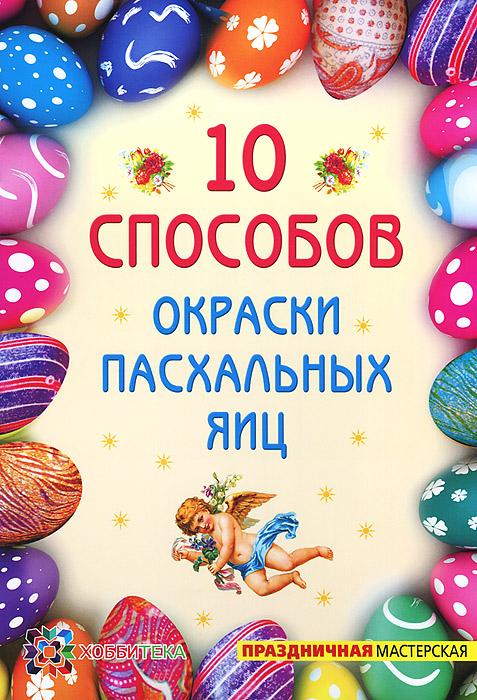 10 способов окраски пасхальных яиц, И. Р. Иванова