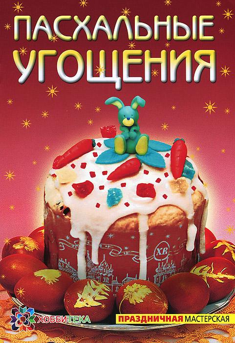 Пасхальные угощения, Т. И. Белькова