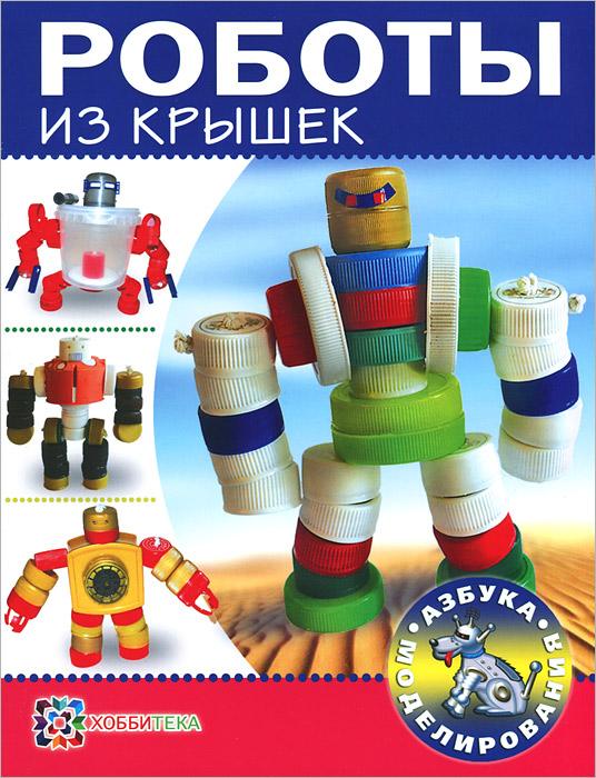 Роботы из крышек, С. И. Пимушкин