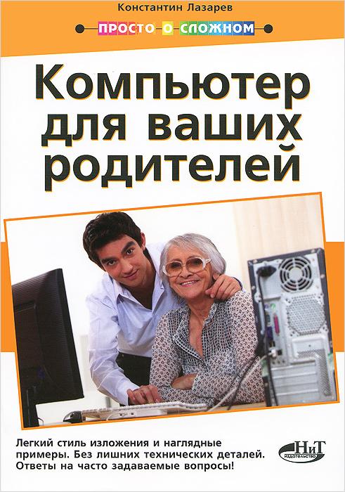 Компьютер для ваших родителей, Константин Лазарев