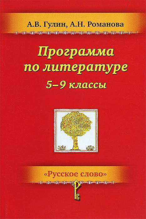 Литература. 5-9 классы. Программа, А. В. Гулин, А. Н. Романова