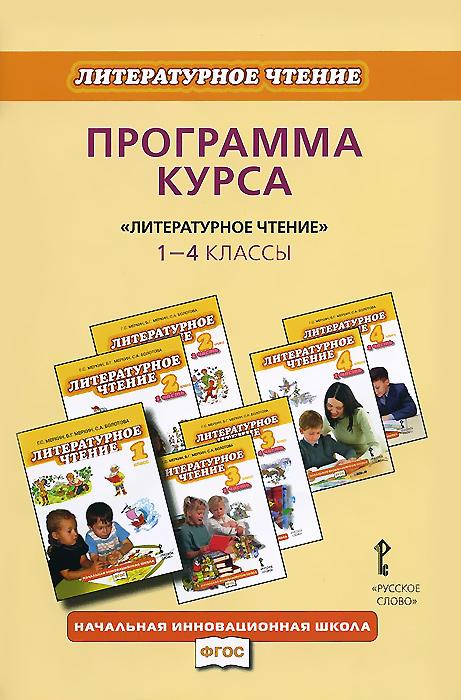 Литературное чтение. 1-4 классы. Программа курса, Г. С. Меркин, Б. Г. Меркин, С. А. Болотова