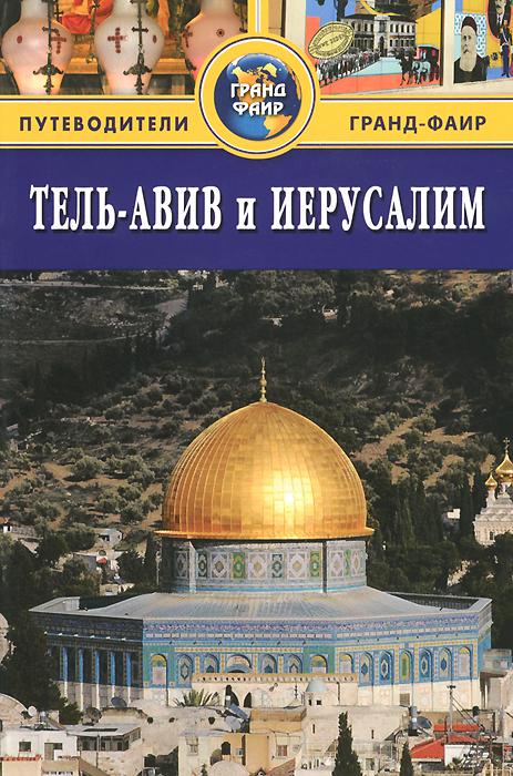 Тель-Авив и Иерусалим. Путеводитель, Сью Брайант