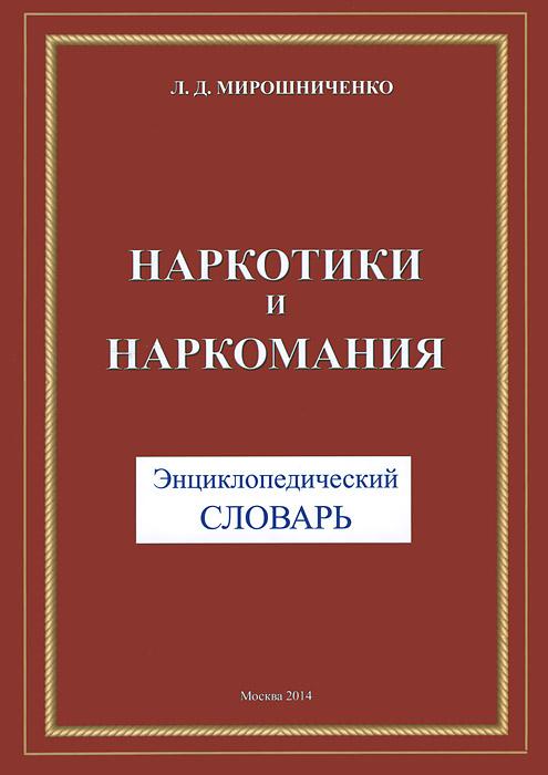 Наркотики и наркомания. Энциклопедический словарь, Л. Д. Мирошниченко