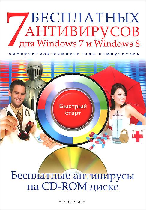 7 бесплатных антивирусов для Windows 7 и Windows 8. Самоучитель (+ CD-ROM), А. Н. Ермолин