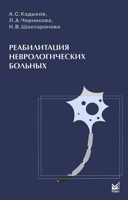 Реабилитация неврологических больных, А. С. Кадыков, Л. А. Черникова, Н. В. Шахпаронова