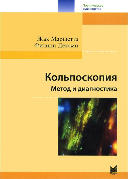 Кольпоскопия. Метод и диагностика. Практическое руководство, Жак Маршетта, Филипп Декамп