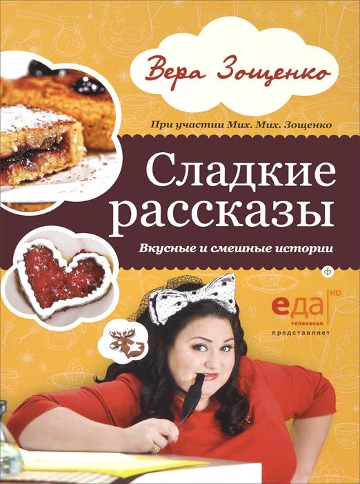 Сладкие рассказы. Вкусные и смешные истории, Вера Зощенко
