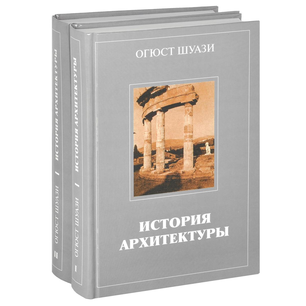 История архитектуры. В 2 томах (комплект из 2 книг), Огюст Шуази