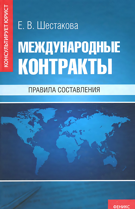 Международные контракты. Правила составления, Е. В. Шестакова