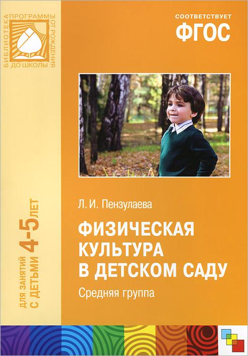 Физическая культура в детском саду. Средняя группа, Л. И. Пензулаева