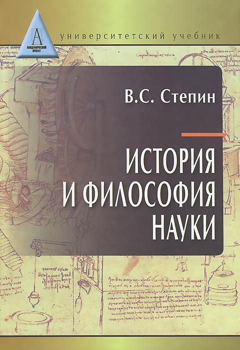 История и философия науки. Учебник, В. С. Степин