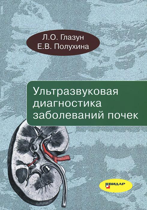 Ультразвуковая диагностика заболеваний почек, Л. О. Глазун, Е. В. Полухина