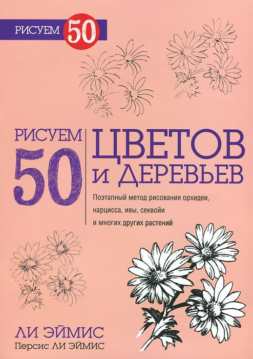 Рисуем 50 цветов и деревьев, Л. Дж. Эймис, П. Л. Эймис