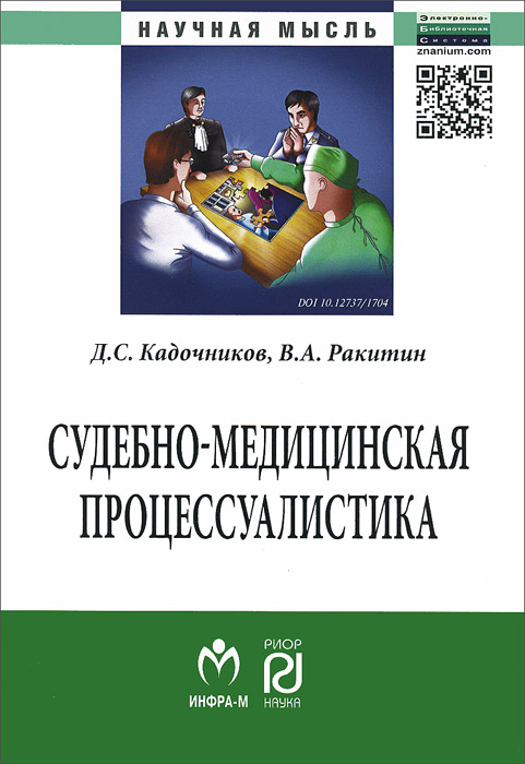Судебно-медицинская процессуалистика, Д. С. Кадочников, В. А. Ракитин