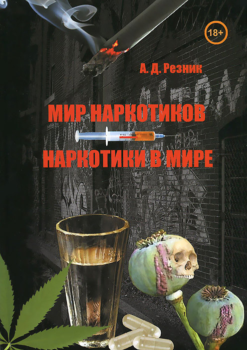 Мир наркотиков - наркотики в мире, А. Д. Резник