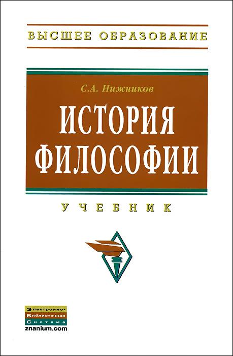 История философии. Учебник, С. А. Нижников