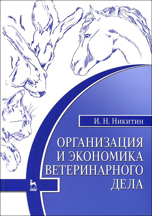 Организация и экономика ветеринарного дела. Учебник, И. Н. Никитин