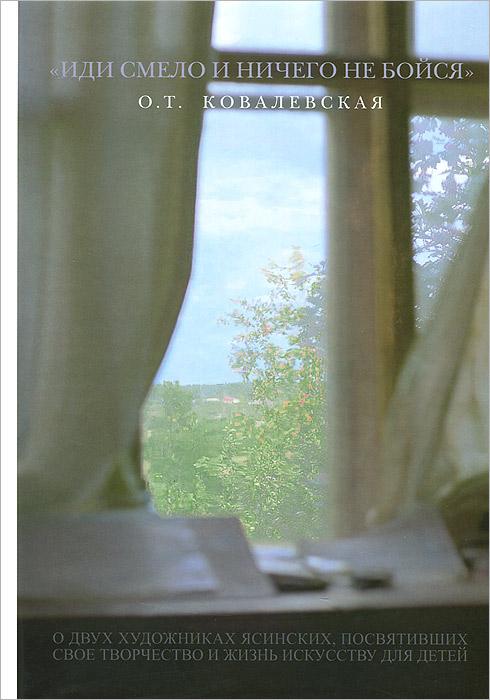 """""""Иди смело и ничего не бойся"""". О двух художниках Ясинских, посвятивших свое творчество и жизнь искусству для детей, О. Т. Ковалевская"""